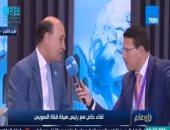 فيديو.. مهاب مميش: انتهينا من مباحثات المنطقة الصناعية الروسية