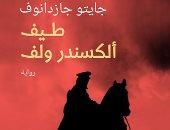"""صدور """"طيف ألكسندر ولف"""" أول رواية مترجمة للعربية للروسى جايتو جازدانوف"""