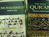 """""""ترجمة القرآن الكريم"""" و""""محمد"""" يشهدان إقبالا كبيرا بمعرض الشارقة"""