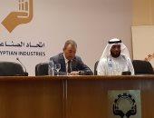 الحصول على علامات الجودة والمطابقة فى دول الخليج ندوة باتحاد الصناعات