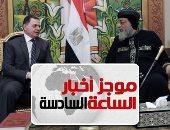 موجز 6.. وزير الداخلية يعزى البابا تواضروس بعد الثأر لشهداء المنيا