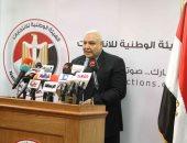 الجريدة الرسمية تنشر قرار قبول 13منظمة مصرية وأجنبية للقيد بقاعدة بيانات الاستفتاء