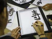 ورش لتعليم الخط بالحروف اليابانية فى معرض الشارقة الدولى للكتاب