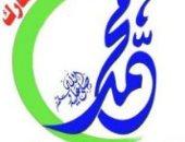 """تنفيذ 60 اُمسية دينية ضمن فعاليات """" محمد رسول الانسانية """" بشمال سيناء"""