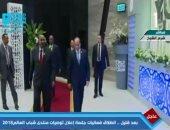 الرئيس السيسي يشهد الجلسة الختامية لإعلان توصيات منتدى شباب العالم
