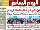 اليوم السابع: منتدى شرم الشيخ يختتم فعالياته برسائل السيسى الحاسمة