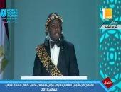 ملك قبيلة مالاوى: منتدى شباب العالم منصة لتقاسم المعرفة مع القادة