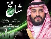 """فيديو.. راشد الماجد يطرح """"شامخ"""" من كلمات تركى آل الشيخ عن ولى عهد السعودية"""
