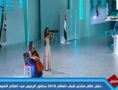 """حسام حبيب و """"لورا وسارة أيوب"""" يحيون حفل ختام منتدى شباب العالم"""