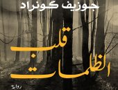 """""""الكرمة"""" تصدر الترجمة العربية لرائعة جوزيف كونراد """"قلب الظلمات"""""""