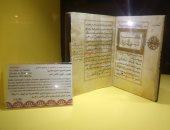 شاهد.. مخطوطة مغربية لجزء من صحيح البخارى تعود للقرن الـ18