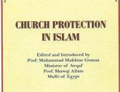 الأوقاف تصدر الطبعة الثالثة من كتاب حماية الكنائس فى الإسلام بالانجيليزية