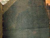 هل يعرض فى المتحف الكبير.. أثرى مصرى يطالب بعودة حجر رشيد