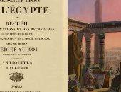 """هيئة الكتاب تستجيب لـ""""اليوم السابع"""".. """"وصف مصر"""" فى اليوبيل الذهبى لمعرض الكتاب"""