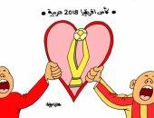 تونس ومصر إيد واحدة.. وكأس أفريقيا عربية فى كاريكاتير اليوم السابع