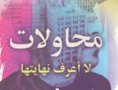 """هيئة الكتاب تصدر ديوان """"محاولات لا أعرف نهايتها"""" لـ محمد الشحات"""