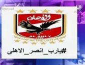 """أحمد موسى يطلق هاشتاج """"يارب انصر الأهلى"""" ويخصص حلقة اليوم للحديث عن المباراة"""