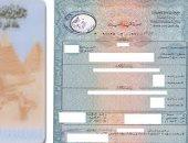 عايز تستخرج بدل فاقد لبطاقة الرقم القومى من المنزل.. إليك الخطوات