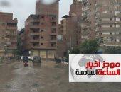 """موجز أخبار 6.. أمطار رعدية تغرق شوارع الإسكندرية فى نوة """"المكنسة"""""""
