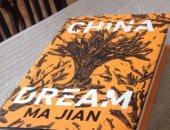 الصين أيضا تمنع الكتب.. منع كاتب من المشاركة بمعرض هونج كونج والسبب رواية