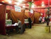 ننشر النتيجة النهائية لانتخابات الهيئة العليا لحزب الوفد
