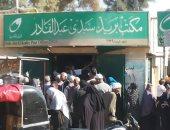 مكتب بريد سيدى عبدالقادر بالإسكندرية معرض للإنهيار.. والأهالى يطالبون بترميمه