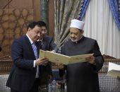 الإمام الطيب باستقبال رئيس برلمان شنجيانج الصينيى: الأزهر يدعو لتعايش الأديان