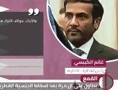تعرف على جرائم غانم الكبيسى مدير مخابرات تنظيم الحمدين فى حق الشعب القطرى