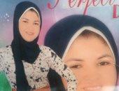 قارئة تنوه عن تغيب شقيقتها فى أبو المطامير بالبحيرة