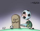 التعصب الكروي وغياب الروح الرياضية.. فى كاريكاتير اليوم السابع
