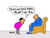 """""""حمو بيكا """" فى كاريكاتير """" اليوم السابع"""""""