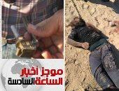 """موجز 6.. مشاركة السيسي فى مؤتمر """"باليرمو"""" حول الأزمة الليبية"""