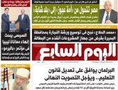 """اليوم السابع: السيسى يبحث إنهاء معاناة ليبيا فى مؤتمر """"باليرمو"""""""