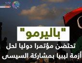 """فيديوجراف.. حل الأزمة الليبية على مائدة """"باليرمو"""" بمشاركة السيسي"""