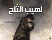 """صدور المجموعة القصصية """"لهيب الثلج"""" لـ المغربى حسن شوتام"""