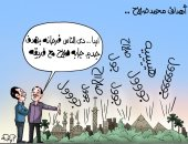 """أهداف محمد صلاح بكاريكاتير """" اليوم السابع"""""""