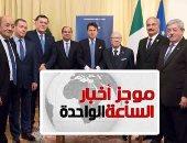 موجز أخبار الساعة 1 ظهرا .. السيسى ورئيس وزراء إيطاليا يبحثان الملف الليبى