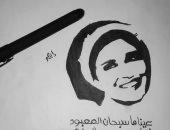 """""""إبراهيم على"""" يشارك صحافة المواطن برسوماته.. ويؤكد: حلمى أكون رسام مشهور"""