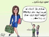 """نبل أخلاق وزيرة الهجرة في كاريكاتير """"اليوم السابع"""""""