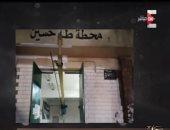 """""""القابضة لمياه الشرب والصرف الصحى"""" ترفع اسم طه حسين من على إحدى محطاتها"""