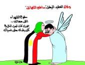 """عمرك ثمن الحرية.. رحيل العقيد ساطع النعمانى بكاريكاتير """"اليوم السابع"""""""