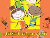 عرض مسلسل أباظة فى نادى سينما الطفل المصرى بالهناجر