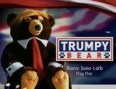 الدب ترامبى.. لعبة صينية حقيقية سعرها 40 دولارا