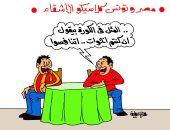 إن كنتم إخوات اتنافسوا شعار مباراة مصر وتونس فى كاريكاتير اليوم السابع