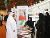 دائرة الثقافة أبو ظبى تعلن الكتب الأعلى مبيعًا فى معرض الشارقة للكتاب 2018