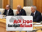موجز أخبار6.. رئيس بيلاروسيا يشيد بالإصلاح الاقتصادى واستعادة الاستقرار بمصر