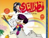 سيناريوهات وقصص للأطفال فى عدد نوفمبر من مجلة قطر الندى