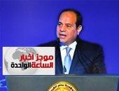 موجز أخبار الساعة 1 ظهرا ..الرئيس السيسى يفتتح مؤتمر التنوع البيولوجى