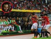 حمدى النقاز يوضح سبب ضحكته بعد إحراز تريزيجيه هدف التعادل لمصر أمام تونس