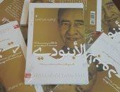 """من الطفولة للصبا.. حياة الأبنودى فى كتاب لـ """"إبراهيم عبدالعزيز"""""""